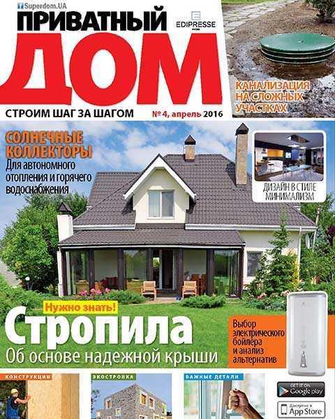 Журнал Приватный дом №4 апрель 2016 pdf