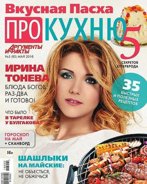 Журнал Про кухню №5 май 2016 PDF