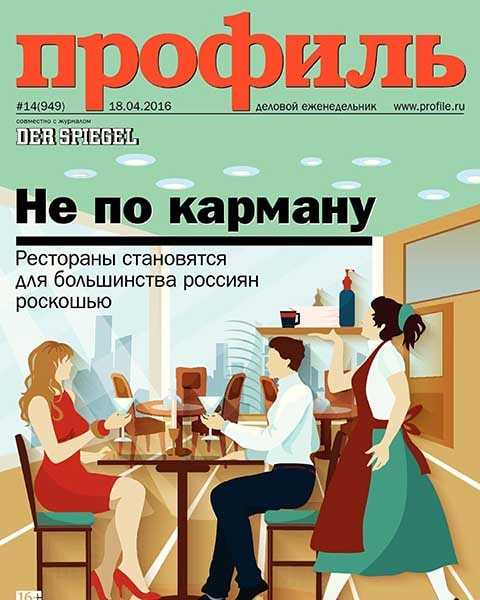 Журнал Профиль №14 (2016) PDF
