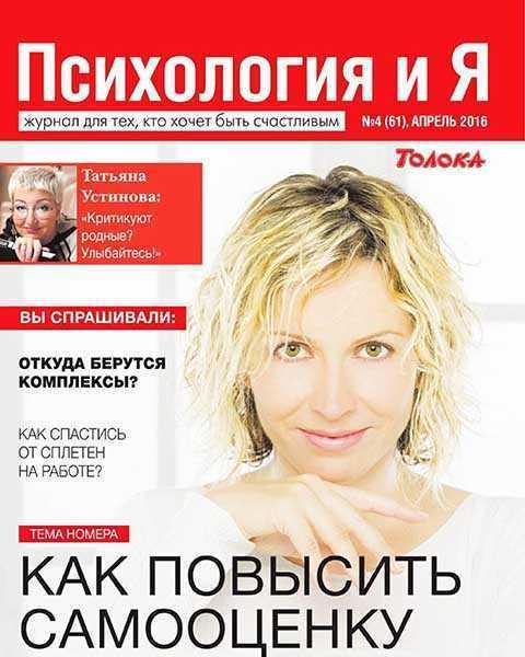 Журнал Психология и я №4 апрель 2016 Как повысить самооценку