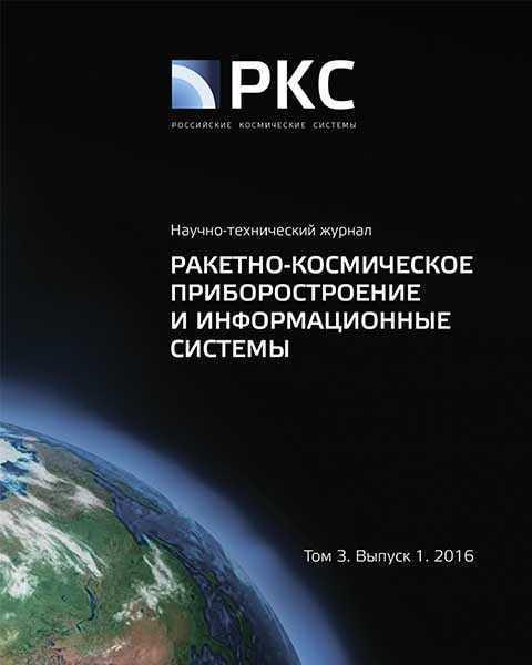 Журнал РКС №1 (2016) PDF