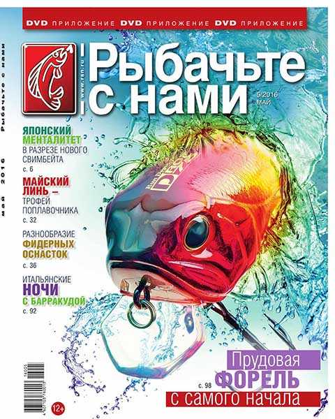 Журнал Рыбачьте с нами №5 май 2016 PDF