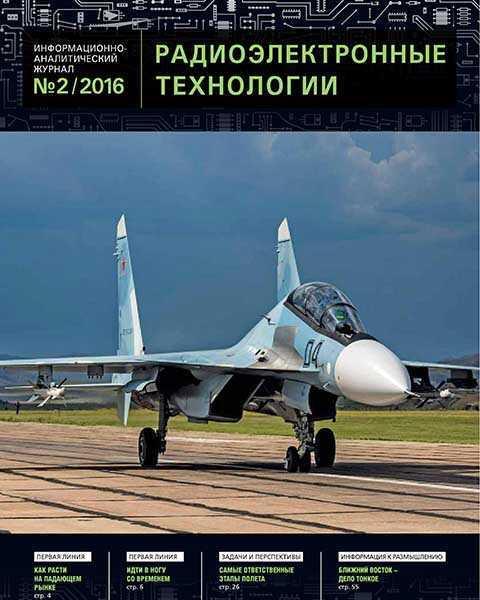 Журнал Радиоэлектронные технологии №2 (2016) PDF