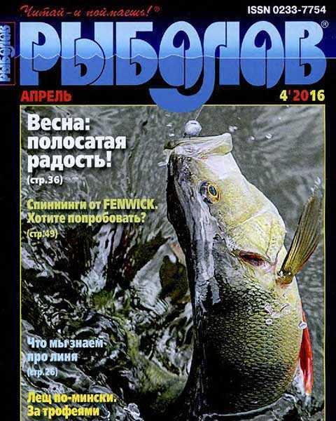 Журнал Рыбалов №4 апрель 2016 PDF