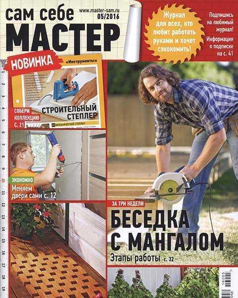 Журнал Сам себе мастер №5 май 2016 PDF