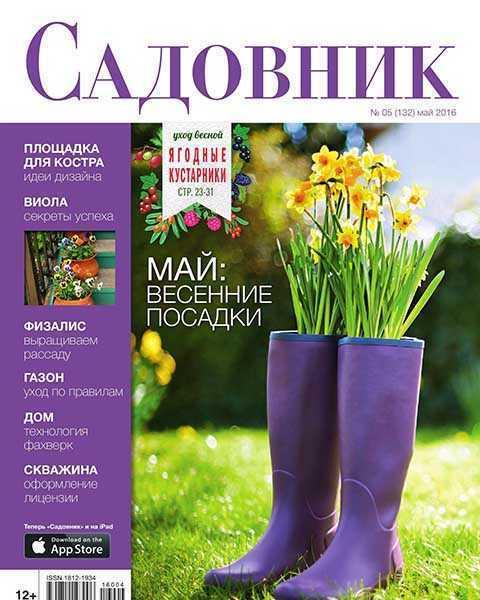Журнал Садовник №5 май 2016 PDF