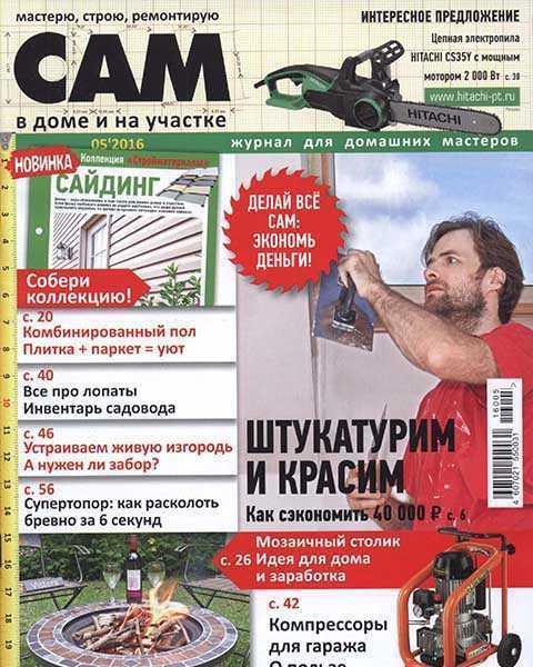 Журнал САМ №5 май 2016 PDF