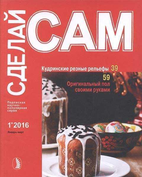 Журнал Сделай сам №1 январь-март 2016