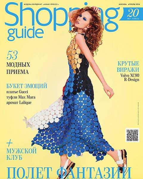 Журнал Shopping Guide №4 апрель 2016