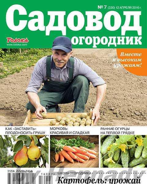 Журнал Садовод и огородник №7 (2016) PDF