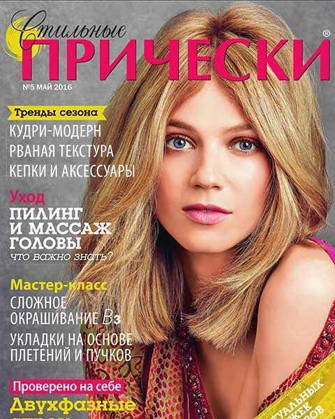 Журнал Стильные прически №5 май 2016