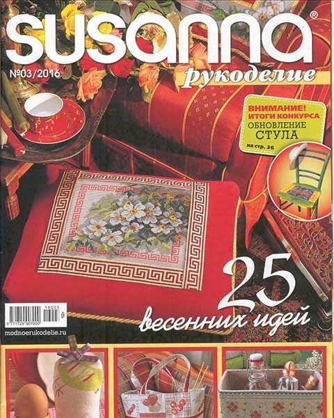 Журнал Susanna рукоделие №3 (2016) PDF