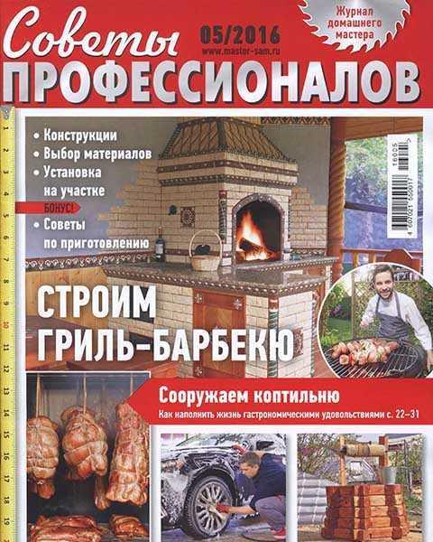 Журнал Советы профессионалов №5 май 2016 pdf
