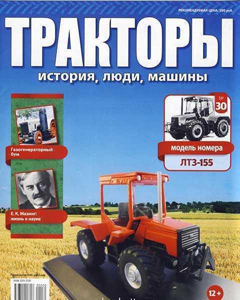 Трактор ЛТЗ-155 с интегральной схемой.