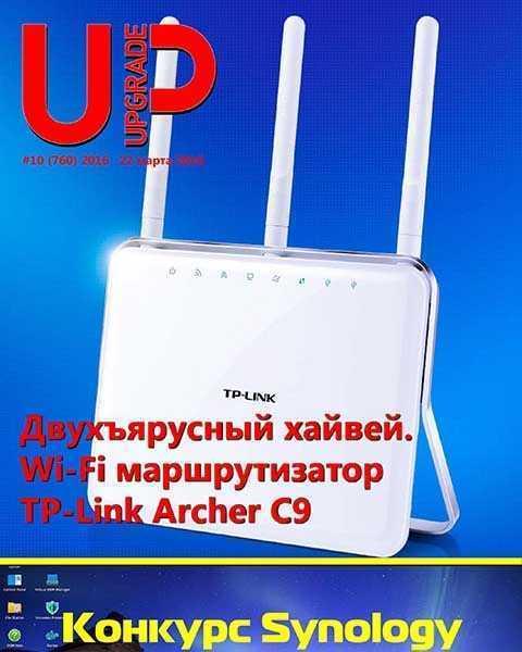 Журнал UPgrade №10 (2016) PDF