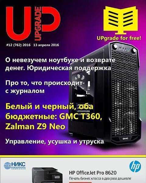 Журнал UPgrade №12 (2016) PDF