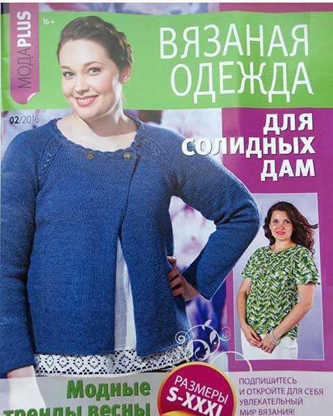Журнал Вязаная одежда №2 Для солидных дам 2016