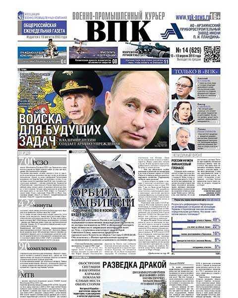 Журнал Военно-промышленный курьер №14 (2016)