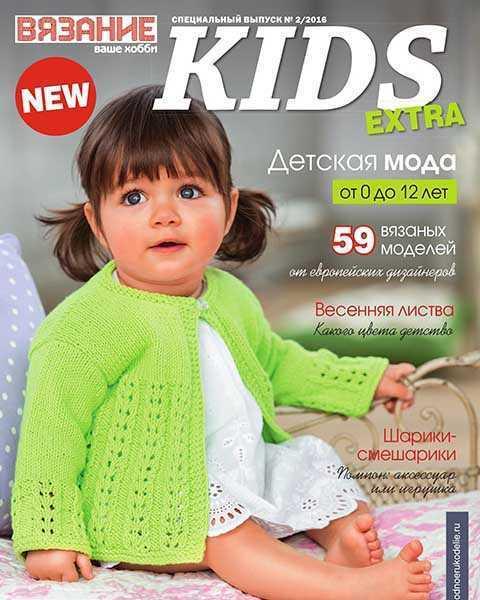Журнал Вязание ваше хобби Kids Extra №2 СВ 2016 дети