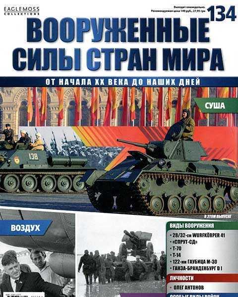 Журнал Вооруженные силы стран мира №134 (2016) обложка