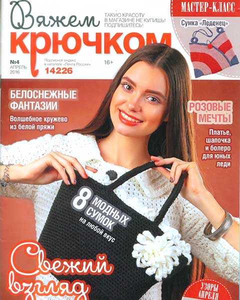 Журнал Вяжем крючком №4 апрель 2016 PDF