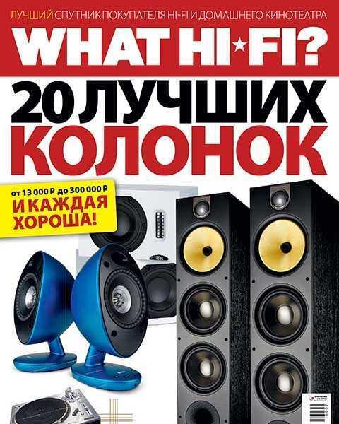 Журнал What Hi-Fi Звук и видео №4-5 апрель-май 2016