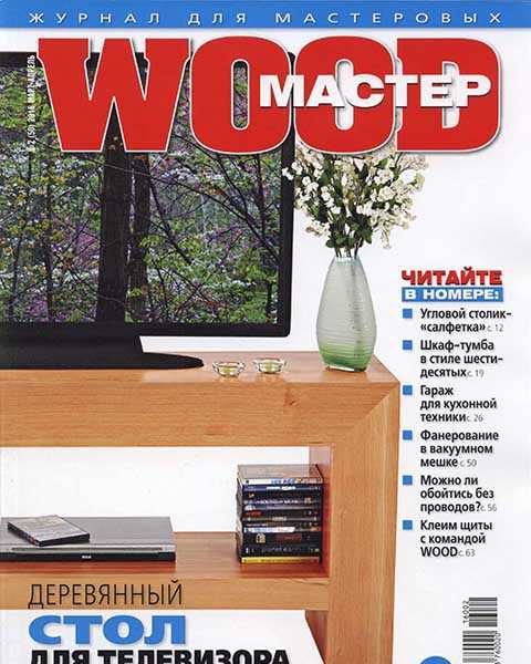 Журнал Wood мастер №2 март-апрель 2016 PDF