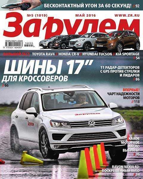 """Журнал За рулем №5 май 2016 PDF шины 17"""""""