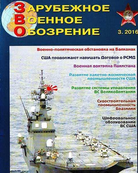 Журнал Зарубежное военное обозрение №3 (2016)