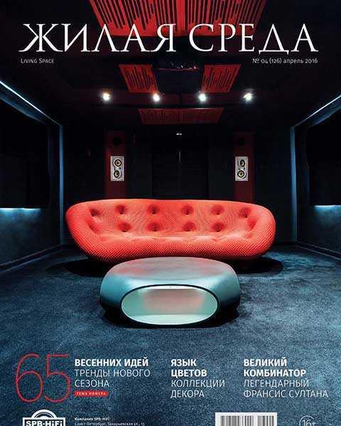Журнал Жилая среда №4 апрель 2016 PDF