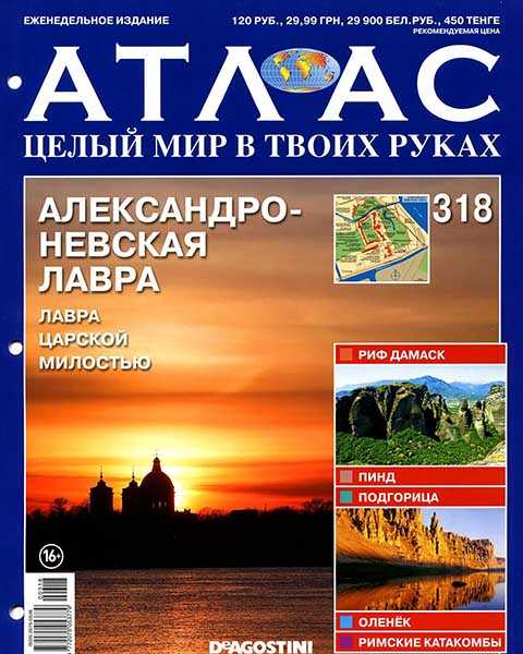 Журнал Атлас. Целый мир в твоих руках №318 2016