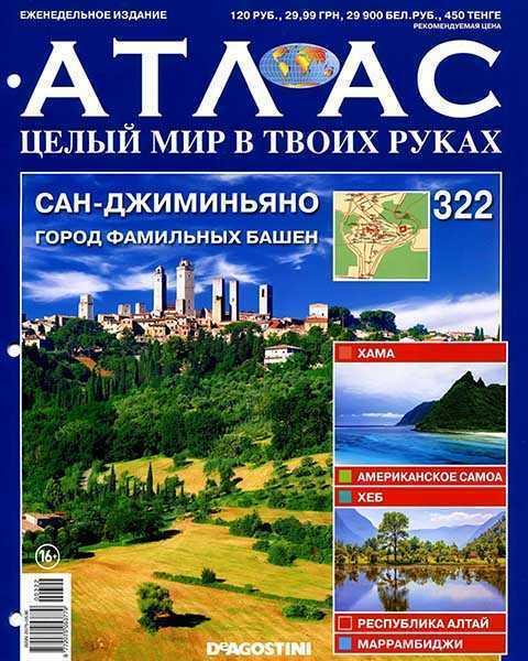 Журнал Атлас. Целый мир в твоих руках №322 (2016) онлайн