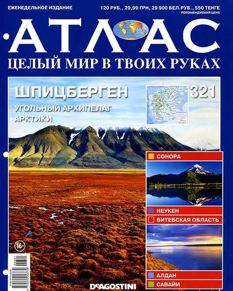 Журнал Атлас. Целый мир в твоих руках №321 (2016)