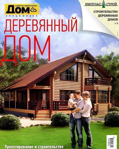 Журнал Дом №2 Деревянный дом 2016 СВ PDF
