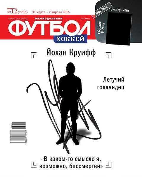 Журнал Футбол №12 (2016) PDF