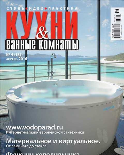 Журнал Кухни и Ванные комнаты №4 апрель 2016