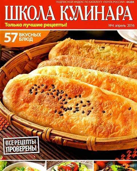 Журнал Школа кулинара №4 апрель 2016