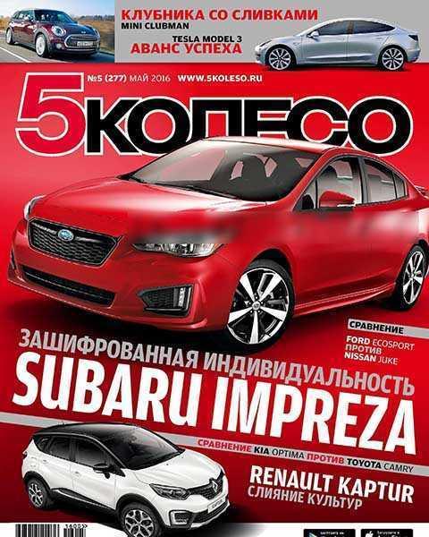 Журнал 5 колесо №5 май 2016, Subaru Impraza