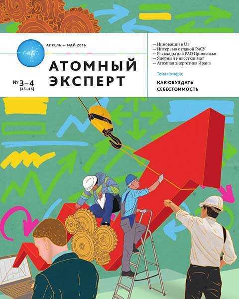 Журнал Атомный эксперт №3-4 апрель-май 2016