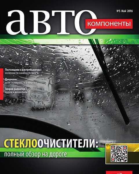 Журнал Авто компоненты №5 май 2016 pdf