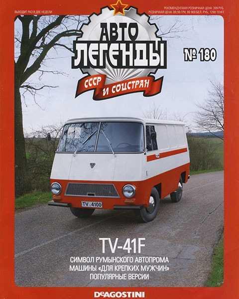 Журнал Автолегенды СССР №180 (2016) TV-41F pdf