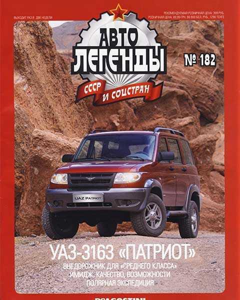 Журнал Автолегенды СССР №182 (2016) УАЗ Патриот