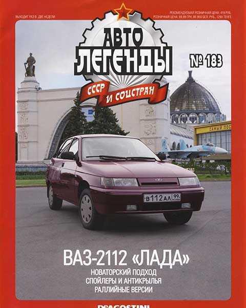 Журнал Автолегенды СССР №183 (2016) ВАЗ-2112 ЛАДА