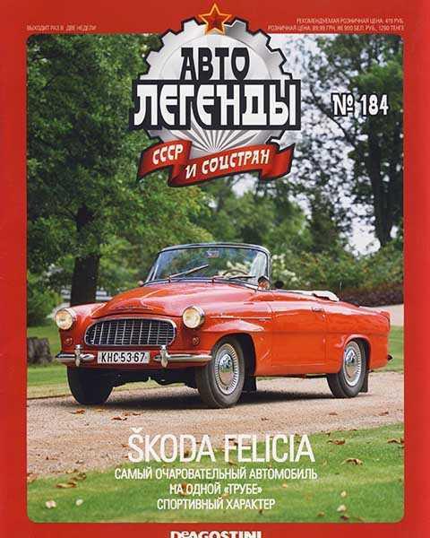 Журнал Автолегенды СССР №184 (2016) Skoda Felicia PDF
