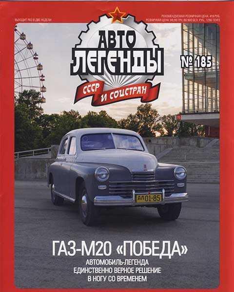 Журнал Автолегенды СССР №185 (2016) ГАЗ-М20 Победа