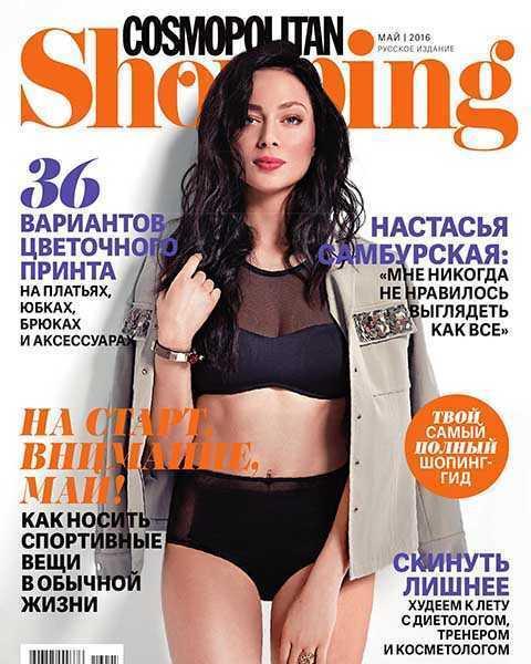 Журнал Cosmopolitan Shopping №5 май 2016 pdf