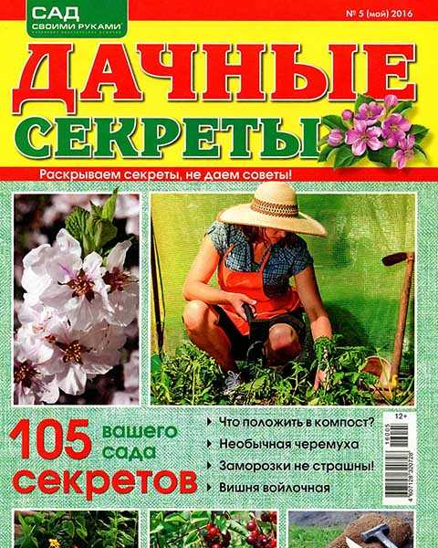 Журнал Дачные секреты №5 май 2016 PDF