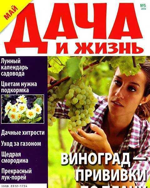 Журнал Дача и жизнь №5 май 2016, виноград