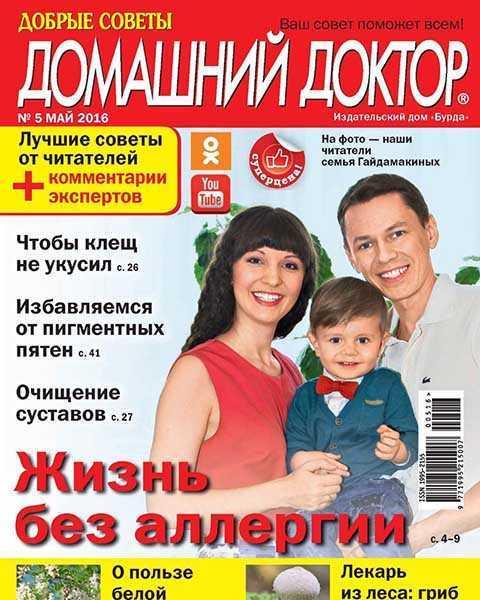 Журнал Домашний доктор №5 май 2016, Семья