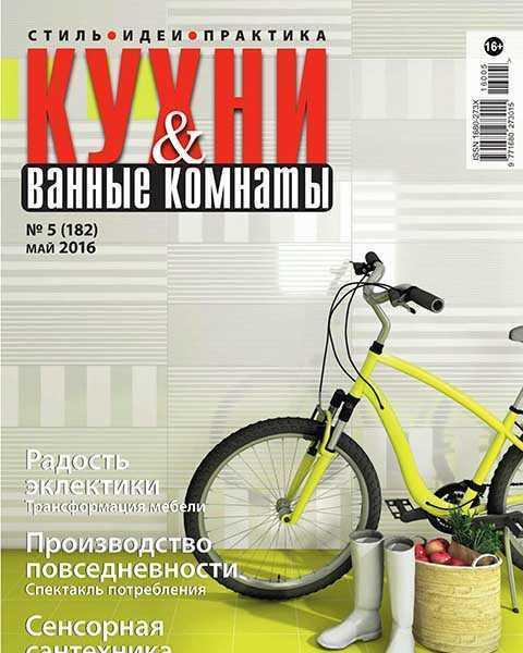 Журнал Кухни и Ванные комнаты №5 май 2016 pdf